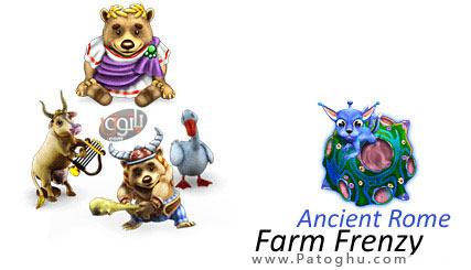 دانلود بازی جذاب و جدید Farm Frenzy Ancient Rome v0.5