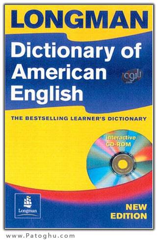 دانلود کتاب دیکشنری آمریکایی و انگلیسی لانگمن - Longman Dictionary of American English