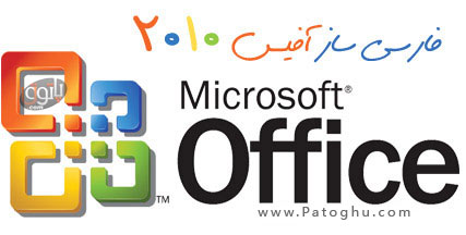 فارسی ساز آفیس ۲۰۱۰ – Microsoft Office 2010 Language Interface Pack Persian