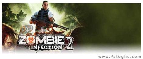 دانلود بازی جاوای نبرد با زامبی ها برای موبایل – Zombie Infection 2