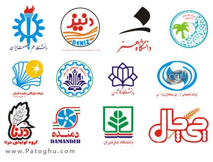 دانلود مجموعه لوگوها و آرم های فارسی شرکت های ایرانیاین مجموعه شامل آرم ها و لوگو های سازمان ها، شرکت ها و محصولات ایرانی می  باشد. این گونه مجموعه ها یکی از مهمترین ابزار طراحان و شرکت های گرافیکی می  باشد ...