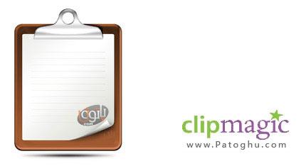 کار برروی کلیپ ها توسط ClipMagic 4.0.06