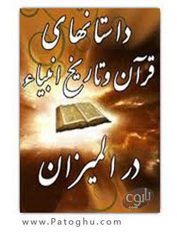 دانلود کتاب موبایل داستانهای قرآن و تاریخ انبیاء در المیزان با فرمت جاوا