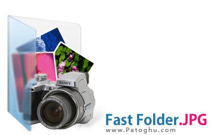 گذاشتن تصویر برای پوشه ها با نرم افزار Fast Folder.JPG v1.7.20.102