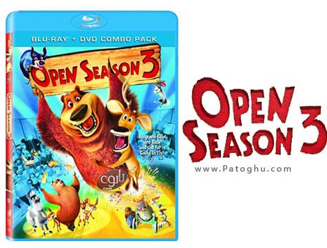 انیمیشن بسیار زیبا، دیدنی و کمدی فصل شکار 3 - Open Season 3