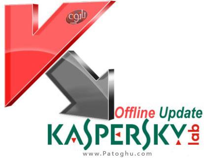دانلود آپدیت آفلاین آنتی ویروس کاسپراسکای Kaspersky Offline Update