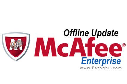 دانلود آپدیت آفلاین آنتی ویروس مکافی McAfee Offline Update