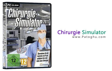 دانلود بازي شبيه ساز عمل جراحي Chirurgie Simulator 2010