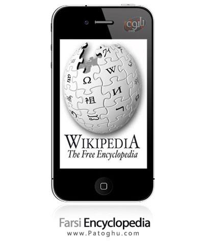 نرم افزار دایرة المعارف فارسی برای موبایل – Farsi Encyclopedia