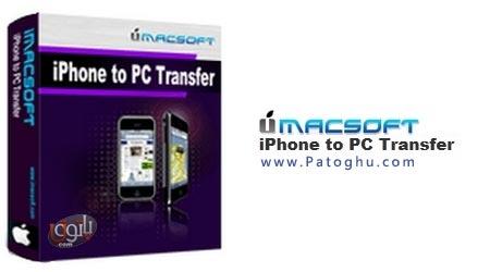 انتقال اطلاعات آیفون با iMacsoft iPhone to PC Transfer 2.5.5.0125