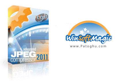 نرم افزار فشرده سازی و کاهش حجم عکس Advanced JPEG Compressor 2011.9.1.97
