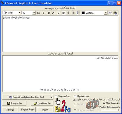 نرم افزار تبدیل نوشته فینگلیش به فارسی - EN to FA