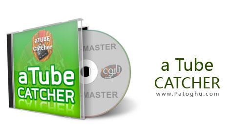 دانلود فایلهای ویدیویی از یوتیوب و دیگر سایتها و تبدیل آنها به فرمتهای معروف با 600% سرعت بیشتر aTube Catcher 2.2.552 M