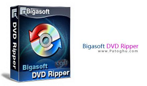 تبدیل فرمت محبوب DVD به دیگر فرمتهای تصویری و صوتی Bigasoft DVD Ripper 1.7.6.4074