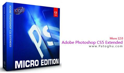 دانلود فتوشاپ CS5 کم حجم - Adobe Photoshop CS5 Extended 12.0 Micro