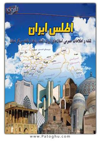 دانلود کتاب رایگان اطلس استان های ایران - نسخه PDF