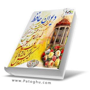 دانلود دیوان حافظ - نسخه PDF