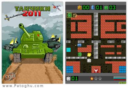 محبوب ترین بازی اتاری برای موبایل Tanks 2011 – جاوا