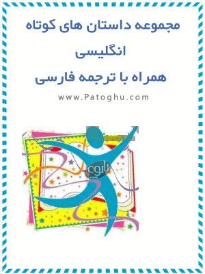 دانلود کتاب داستان های انگلیسی به همراه ترجمه فارسی - PDF