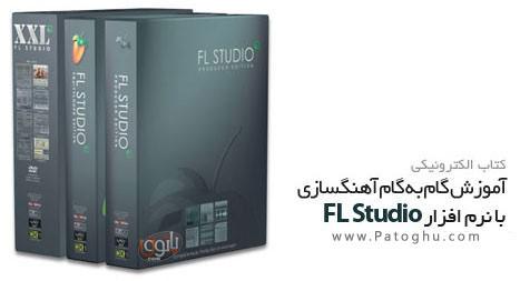 کتاب آموزشی نرم افزار FL Studio ( آهنگ سازی )