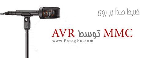 دانلود کتاب ضبط و پخش صدا با AVR و MMC