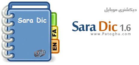 دانلود بهترین دیکشنری موبایل - دیکشنری سارا