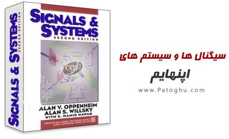 حل المسائل سیگنال ها و سیستم های اپنهایم