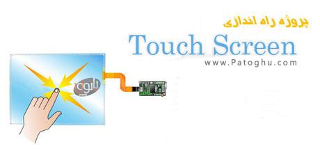 پروژه راه اندازی LCD لمسی ( تاچ اسکرین ) به همراه GLCD