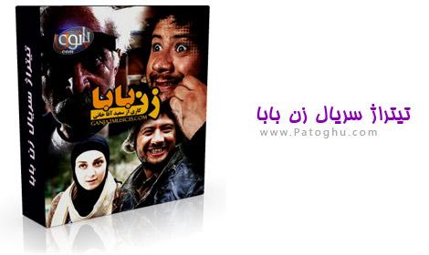 تیتراژ پایانی سریال زن بابا با صدای امیرحسین مدرس