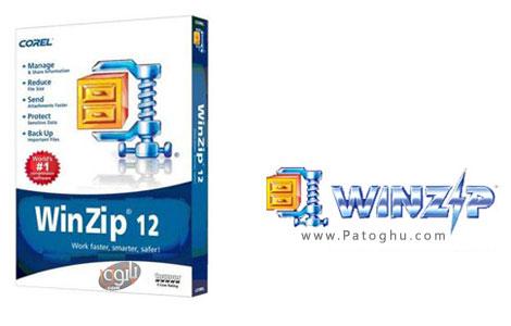 نسخه جدید قدرتمندترین نرم افزار فشرده سازی فایل - WinZip Pro 15.0.9411