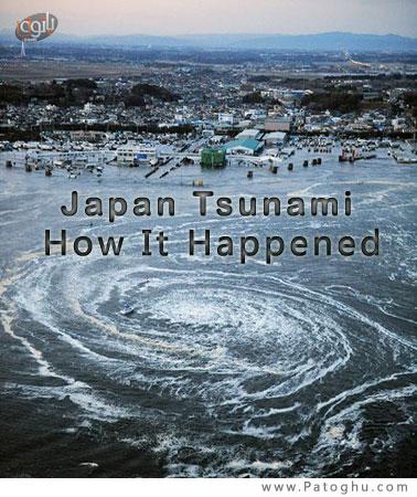 دانلود مستند سونامی ژاپن چگونه اتفاق افتاد - Japan Tsunami How It Happened 2011