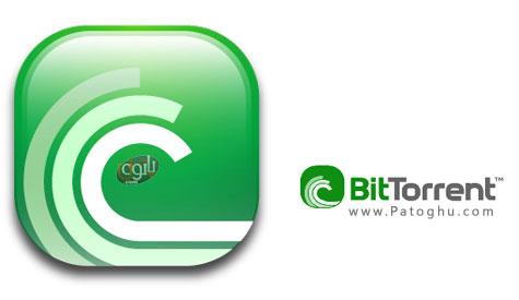 دانلود و اشتراک فايل در بيت تورنت با BitTorrent 6.1.2.15169