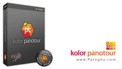 نرم افزار ساخت تور مجازی Kolor Panotour v1.5.1.400