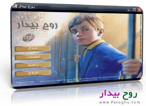 دانلود بازی کم حجم ایرانی روح بیدار برای کامپیوتر - pc game Roohe Bidar