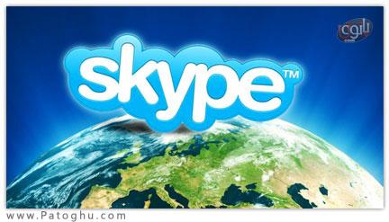 ارتباط تلفنی و تصویری رایگان با تمام نقاط دنیا از طریق اینترنت با Skype 5.3.32.108 Final