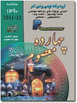 دانلود نرم افزار فارسی تقویم 14 معصوم علیه السلام
