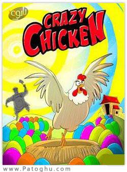 دانلود بازی مرغ دیوانه با فرمت جاوا برای گوشی های موبایل - Crazy Chicken