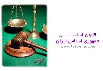 دانلود کتاب قانون اساسی جمهوری اسلامی ایران