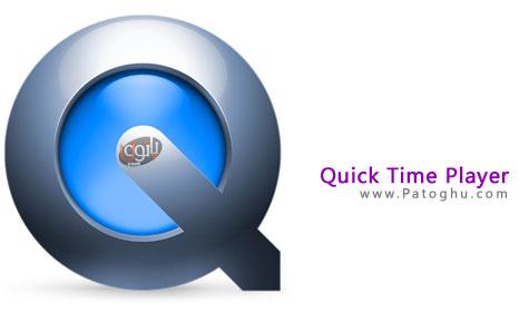 دانلود نسخه جدید پلیر قدرتمند و معروف Quicktime Player 7.69.80.9