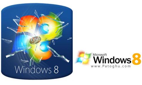 دانلود ویندوز 8 - Microsoft Windows 8 Build 7955