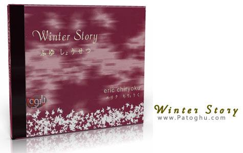دانلود آلبوم فوق العاده زیبا و بی کلام پیانوی اریک چریوکو - Eric Chiryoku - Winter Story - 2007