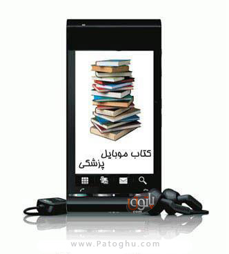 مجموعه 5 کتاب الکترونیکی جدید موبایل با موضوع پزشکی
