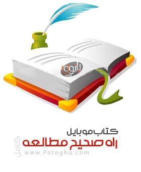 کتاب موبایل راه صحیح مطالعه