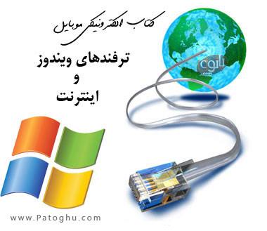 کتاب الکترونیکی ترفندهای ویندوز و اینترنت برای موبایل Mobile Ebook