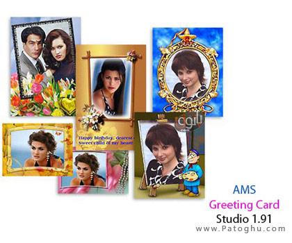 نرم افزار ساخت کارت پستال های شیک و زیبا AMS Greeting Card Studio 1.91