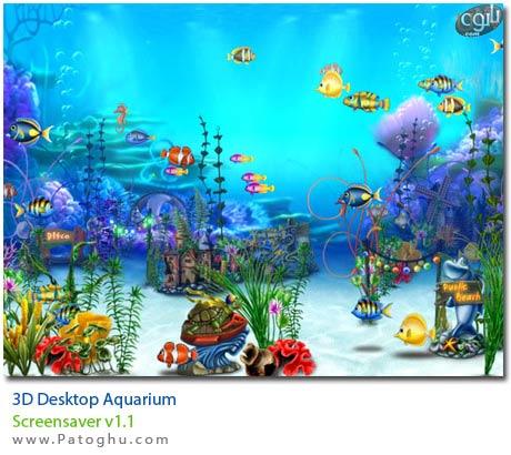 دانلود اسکرین سیور زیبا و قشنگ اکواریوم ماهی 3D Desktop Aquarium Screensaver v1.1