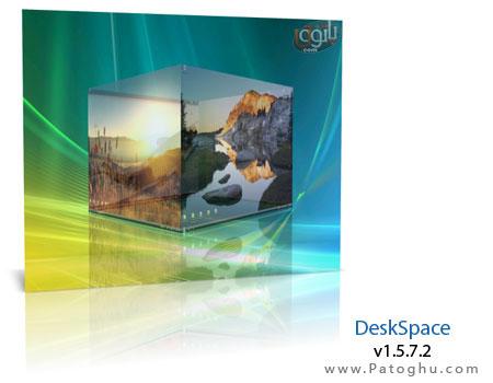 نرم افزار زیباساز و جالب تبدیل دسکتاپ به مکعب سه بعدی DeskSpace 1.5.7.2