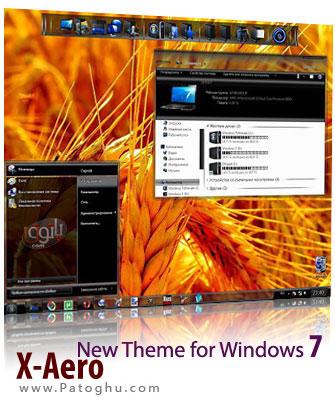 دانلود تم فوق العاده زیبا و گرافیکی X-Aero مخصوص ویندوز 7
