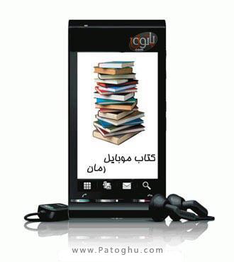 دانلود رمان عاشقانه برای موبایل