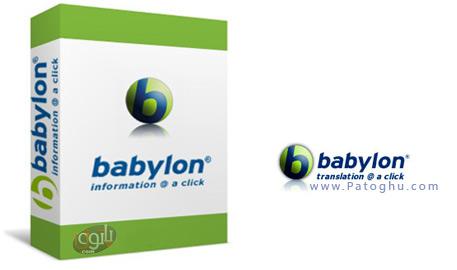 Babylon Pro 8.0.6 - r3